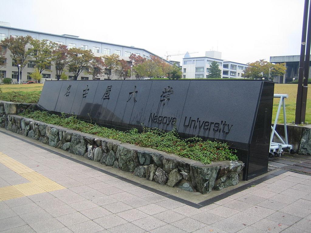 大学 学部 附属 高等 学校 教育 名古屋